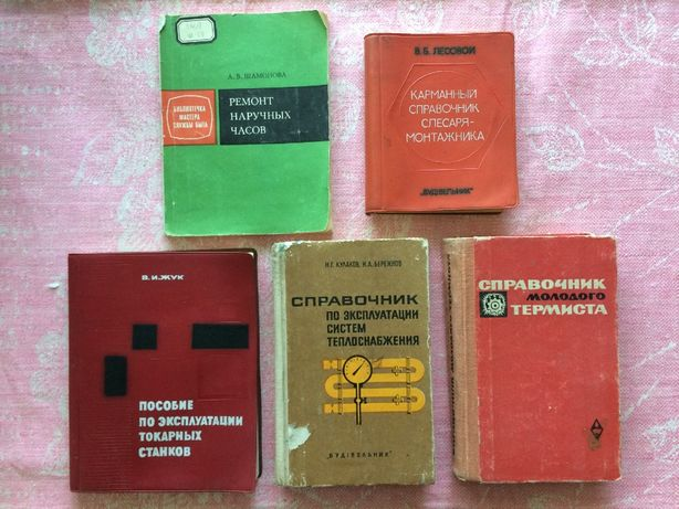 Справочник молодого термиста, Пособие по эксплуатации токарных станков