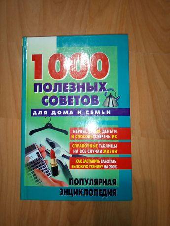 Книга 1000 полезных советов для дома и семьи