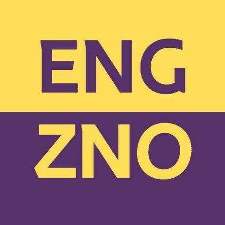 Підготовка до ЗНО 2022 з англійської мови (ДПА, ЄВІ 2022)