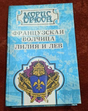 "Книга Морис Дрюон ""Проклятые короли 5-6"""