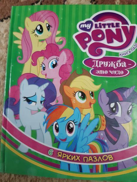 Little pony. Большая книга- пазл