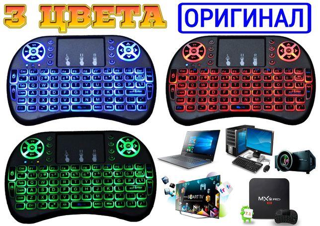 Беспроводная клавиатура Rii mini i8, мышь/пульт для СмартTV, ПОДСВЕТКА