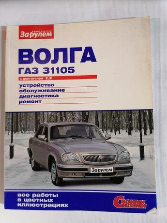 Книга по ремонту и обслуживанию Волга ГАЗ 3110, 310221
