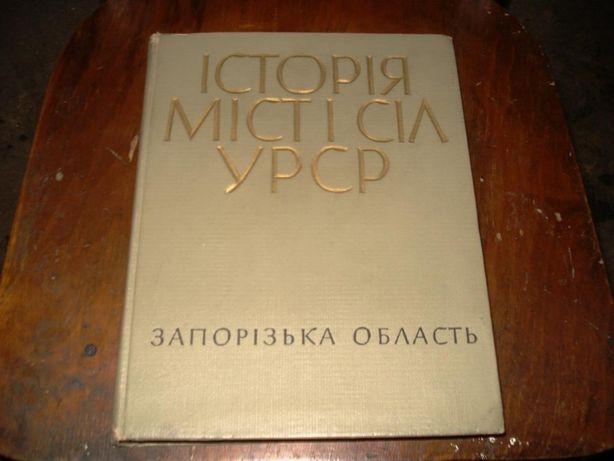 История городов и сёл Запорожской области