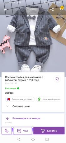 Продам нарядный костюм на мальчика, кросовки в подарок