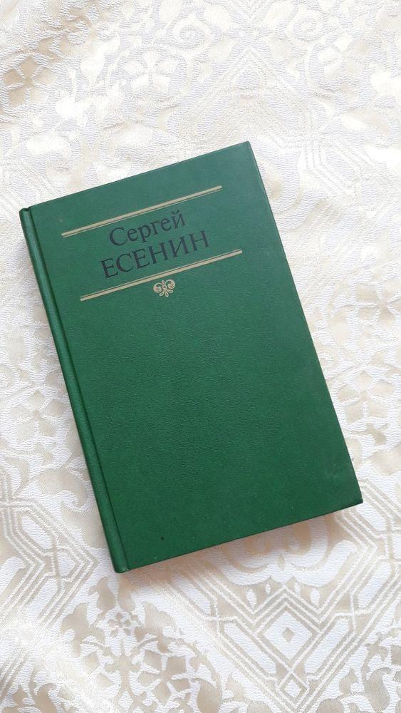 Сергей Есенин Поэмы и стихотворения Краматорск - изображение 1