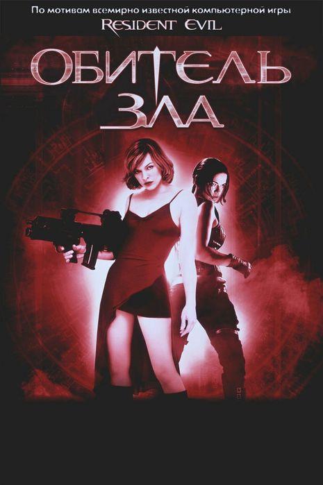 Обитель Зла Назад в Будущее Resident Evil Вольногорск - изображение 1