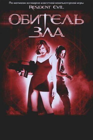 Обитель Зла Назад в Будущее Resident Evil