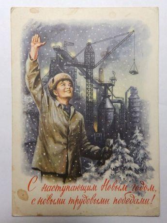 Редкая открытка СССР Гундобин 1959 С новым годом и трудовыми успехами!