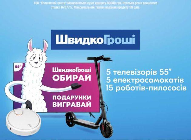 Кредит готівкою  від Швидко Гроші у Лисичанську