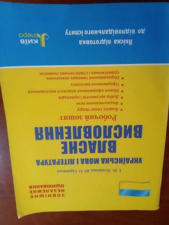 Українська мова і література (власне висловлювання)