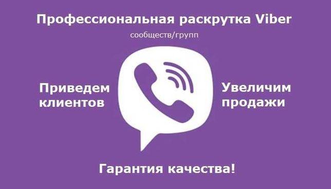 Раскрутка Вайбер сообщества, Viber группы - профессионально!