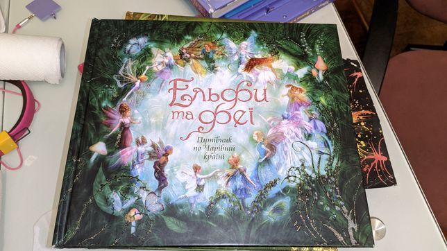 Очень красивая книга Ельфи та феї