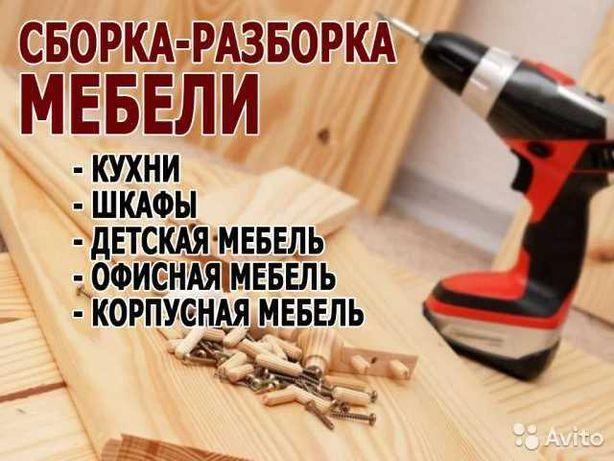 Ремонт, сборка/разборка мебели