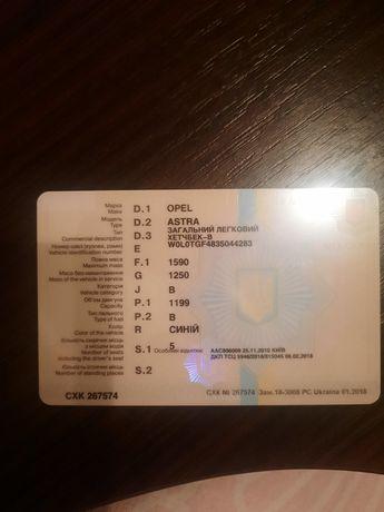 Opel Опель астра G после ДТП документы