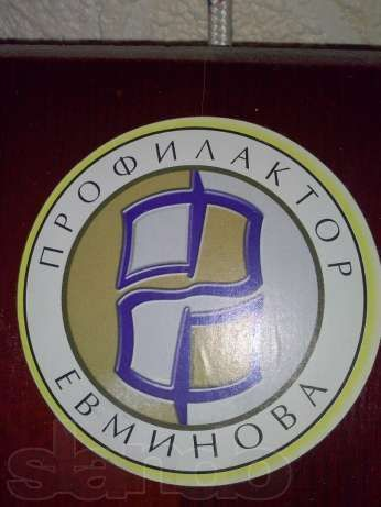 """""""Культура позвоночника"""" Новый профилактор Евминова. Все комплектующие"""