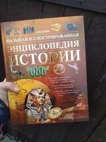 Большая Энцеклопедия истории Енцеклопедія історії