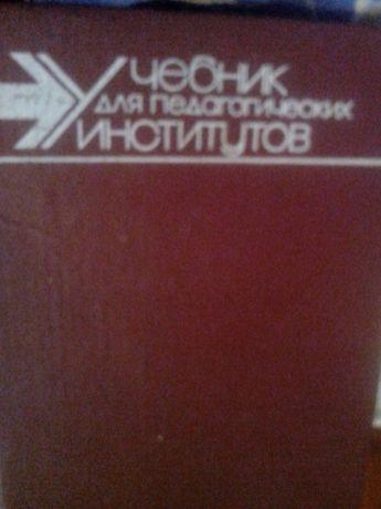 учебник по заруб,литературе