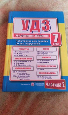 Підручник ГДЗ 7 клас /2 частина