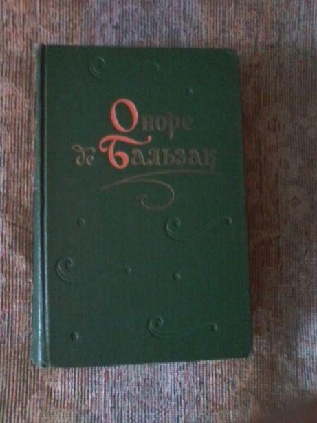 СС в 2 томах Оноре де Бальзак 1960 г