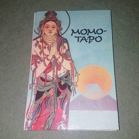 Момотаро