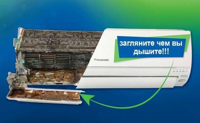Обслуживание,Чистка, Кондиционеров 299 грн
