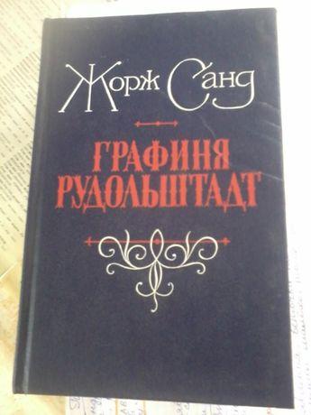 """Жорж Санд """"Графиня Рудольштадт""""-прекрасная книга, отл.сост,твёрд.переп"""