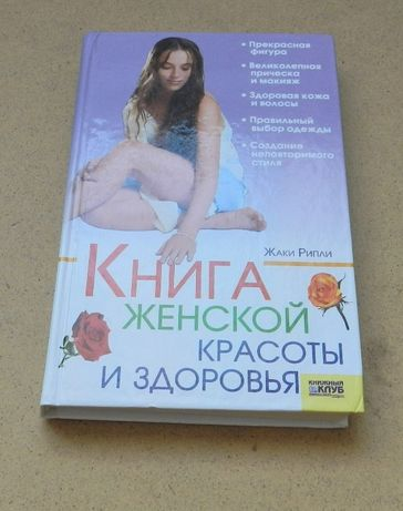 Жаки Рипли Книга женской красоты и здоровья