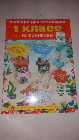учебник для отличника на каникулы Узорова Нефёдова 1 класс, 2, 3, 4