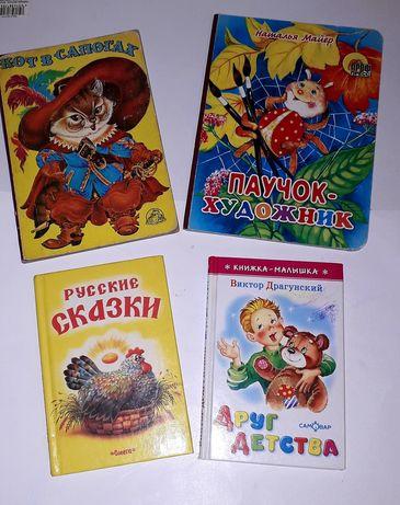 Книжки детские кот в сапогах сказки