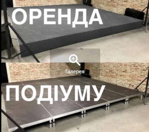 Оренда подіуму у Львові, подіуми Львів, сцена, аренда подиума Львов