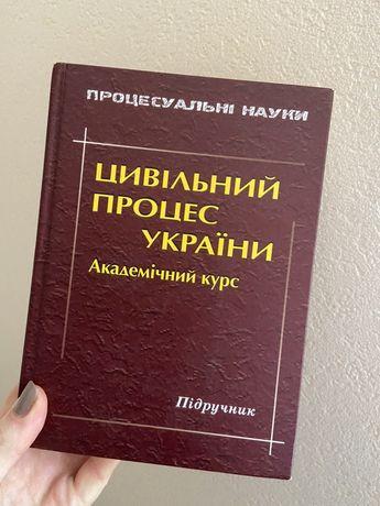 Книги з цивільного права С.Фурси