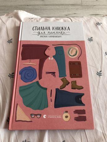 Стильная книжка для панянки