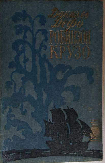 Книга для школьника Робинзон Крузо Даниэль Дефо.Выпуск СССР.