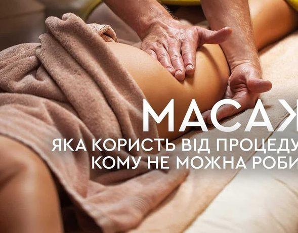 Надаються послуги масажу!