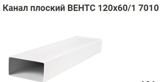 Канал плоский Вентс 120*60/92 см 7010 Б/в