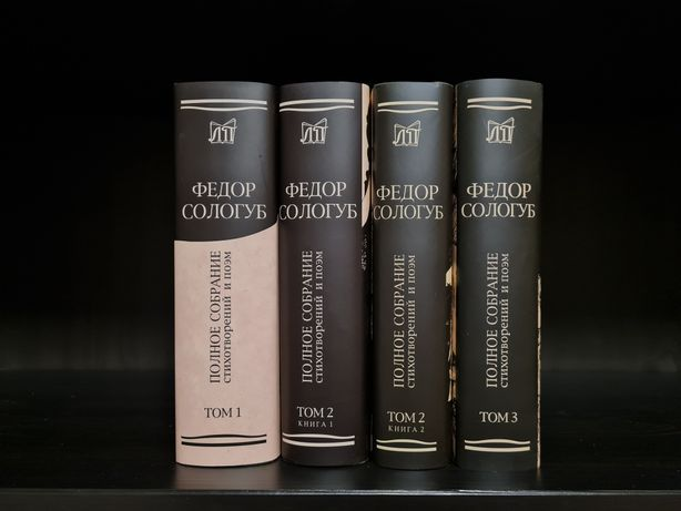 Федор Сологуб - Полное собрание стихотворений в 3 томах (4 книги)