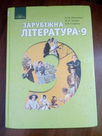Продам підручник з зарубіжної літератури 9 клас О. М. Ніколенко