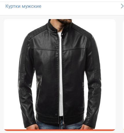 Куртки эко кожа 430гр