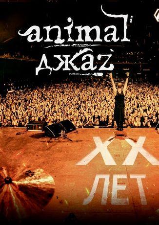 Билет на концерт Animal Джаz 24.11 Киев