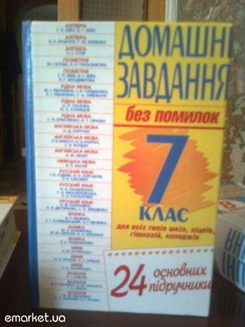 Книги Домашні завдання без помилок. Три книги (7.8.9 кл)
