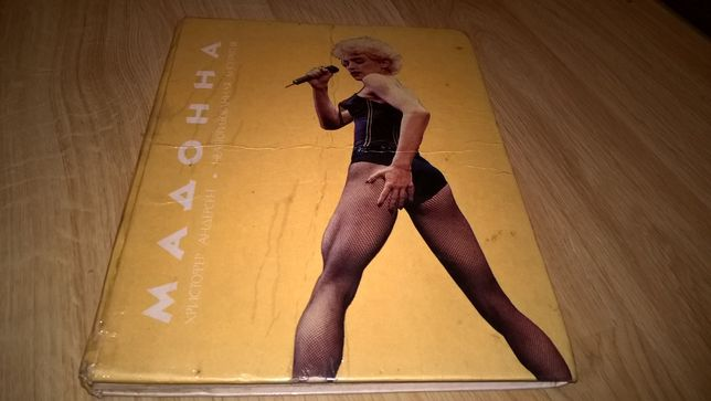 Мадонна / Madonna (Неавторизированная Биография) Х. Андерсен. 1991. Кн