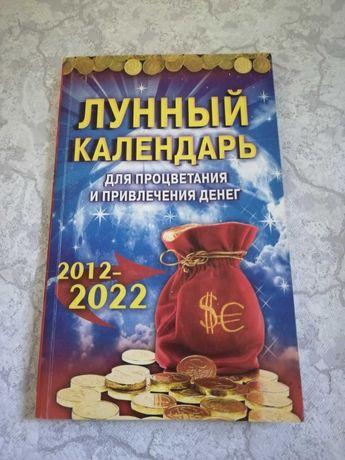 Книга лунный календарь.