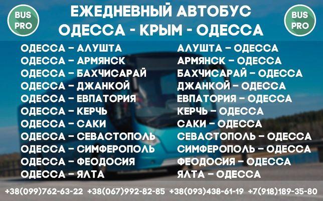 Автобус Одесса-Крым-Симферополь-Алушта-Ялта-Севастополь-Феодосия-Керчь