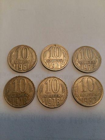 Монеты номиналом 10 копеек СССР комплект 6 шт