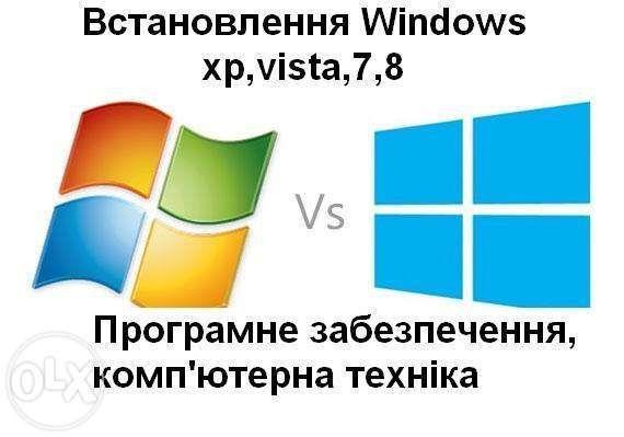 Встановлення усіх Windows від 200 грн, на ПК, Ноутбуках, Нетбуках