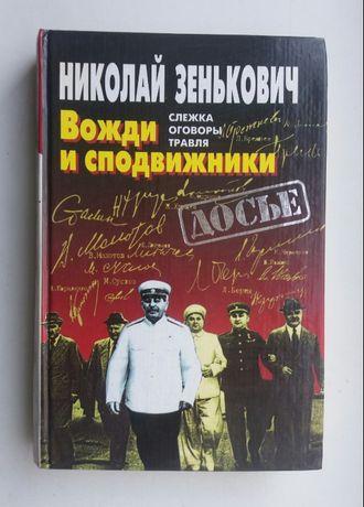Вожди и сподвижники 1998г.Николай Зенькович