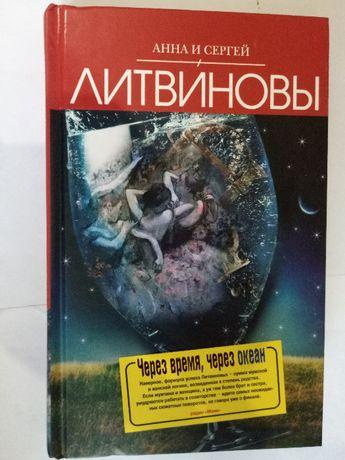Анна и Сергей Литвиновы Через время, через океан Чужая тайна фаворита