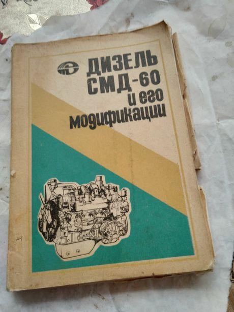 """Книга-""""дизель смд-60 и его модификации """"-1987г.ссср."""