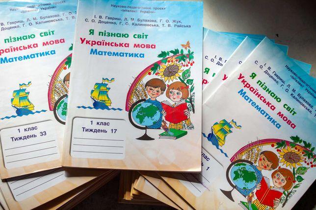 Комплект підручників і зошитів Інтелект України 1 клас за 2020-21